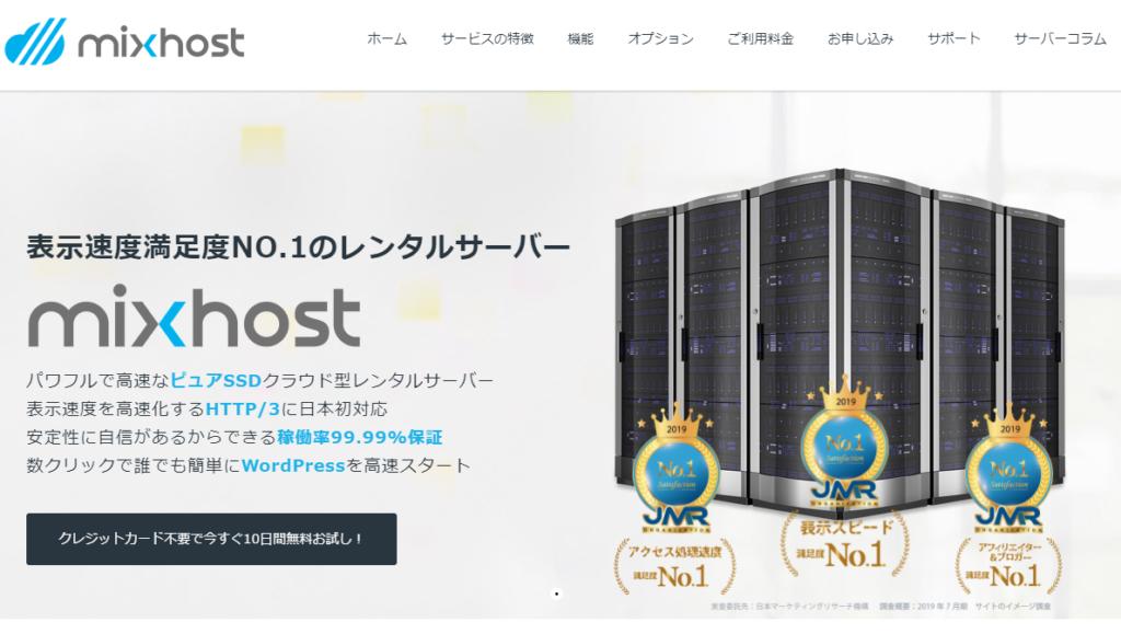 同人サイトにおすすめなレンタルサーバーはMixHost(ミックスホスト)